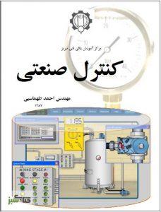 جزوه کنترل صنعتی احمد طهماسبی