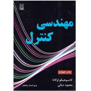 کتاب کنترل خطی اوگاتا ترجمه فارسی