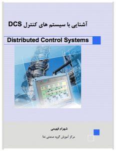 جزوه آموزش سیستمهای کنترل DCS به زبان فارسی