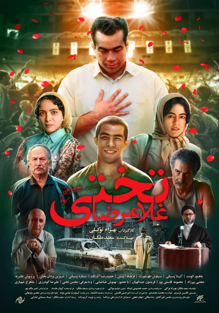 تختی بر تخت عزت سینمای ایران...