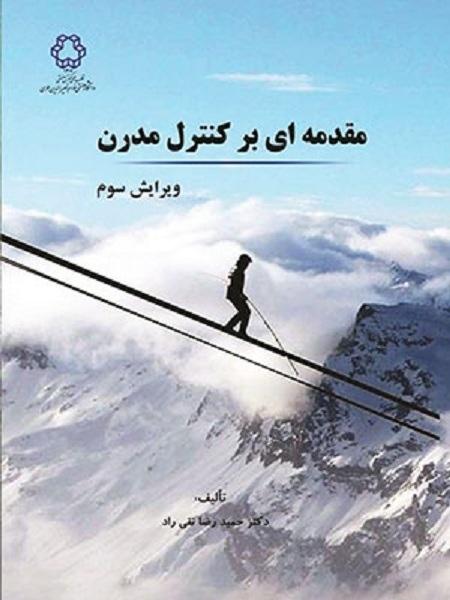 کتاب مقدمه ای بر کنترل مدرن دکتر تقی راد