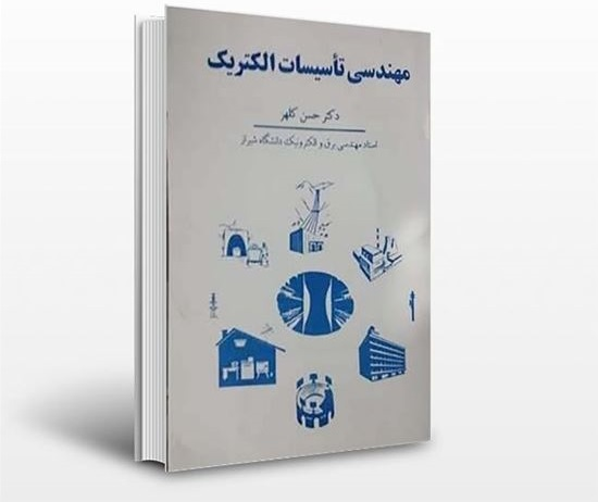 کتاب مهندسی تاسیسات الکتریکی نوشته حسین کلهر