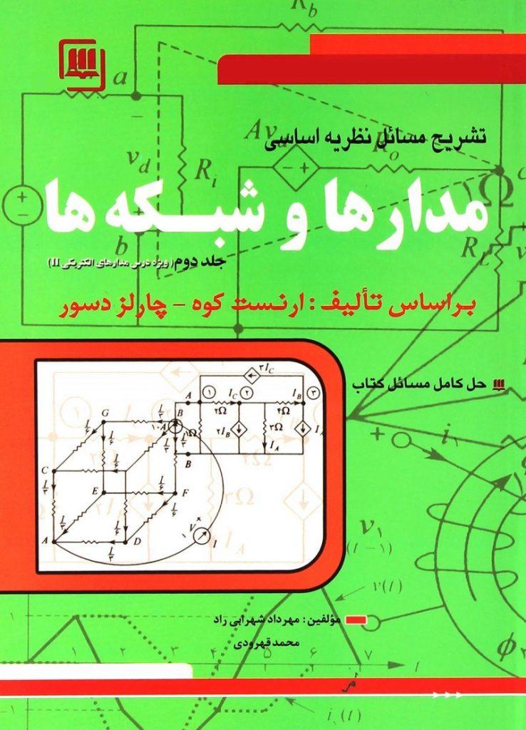 حل المسائل کتاب مدار های الکتریکی جلد دوم
