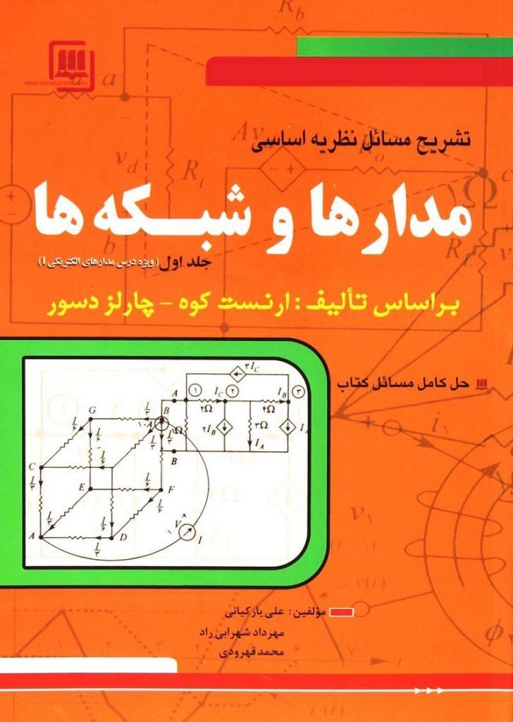 حل المسائل کتاب مدار های الکتریکی جلد اول